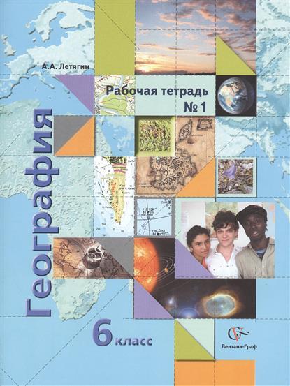География. 6 класс. Рабочая тетрадь № 1 к учебнику А.А. Летягина