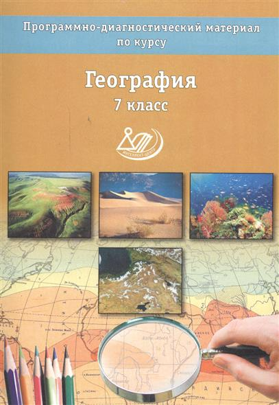 География 7 класс. Программно-диагностический материал по курсу