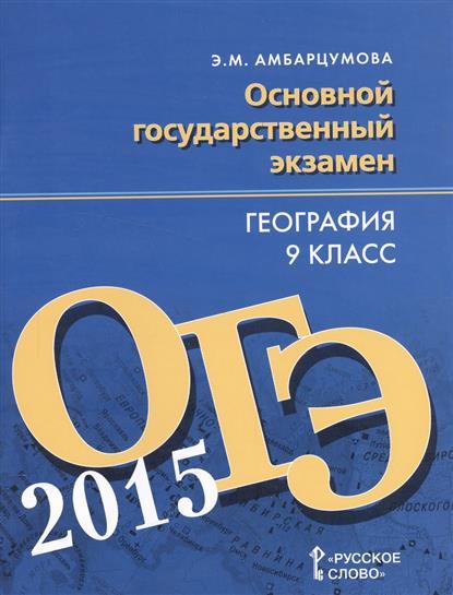 География. 9 класс. Основной государственный экзамен 2015