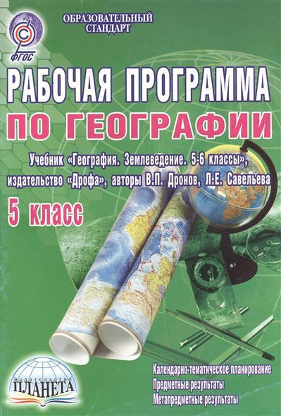 Рабочая программа по географии. 5 класс. Учебник