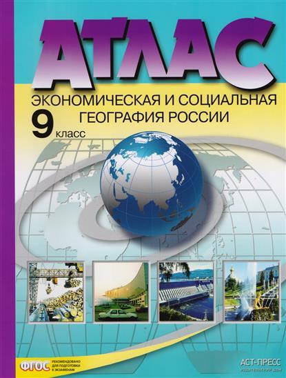 Атлас. Экономическая и социальная география России. 9 класс