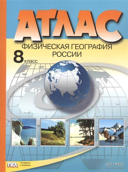 Атлас. Физическая география России. 8 класс