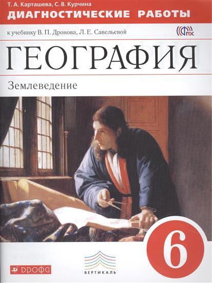 География. Землеведение. 6 класс Диагностические работы к учебнику В.П.Дронова, Л.Е.Савельевой