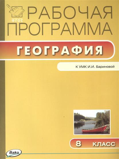 Рабочая программа по географии 8 класс к УМК И.И. Бариновой