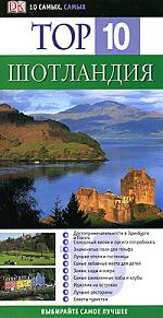 Тор 10 Шотландия