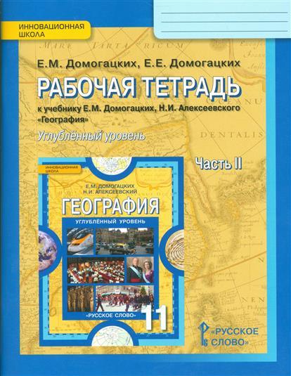 Рабочая тетрадь к учебнику Е.М. Домогацких, Н.И. Алексеевского