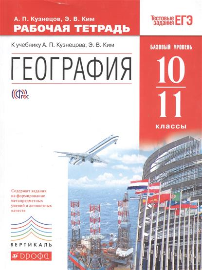 География. 10 - 11 классы. Рабочая тетрадь к учебнику А.П. Кузнецова, Э.В. Ким
