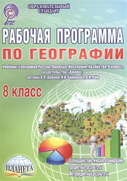 Рабочая программа по географии. 8 класс. Учебник