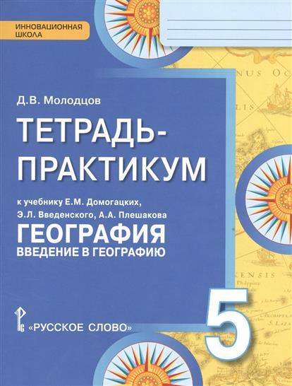 Тетрадь-практикум к учебнику Е.М. Домогацких, Э.Л. Введенского, А.А. Плешакова