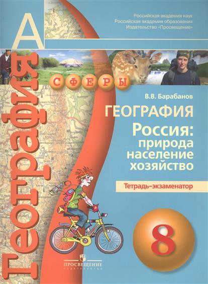 География. Россия: природа, население, хозяйство. Тетрадь-экзаменатор. 8 класс