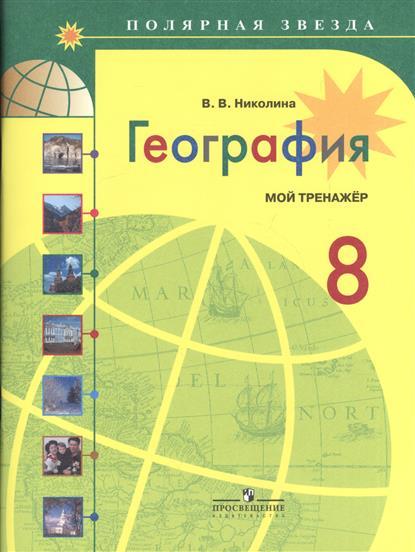 География. Мой тренажер. 8 класс. Учебное пособие для общеобразовательных организаций