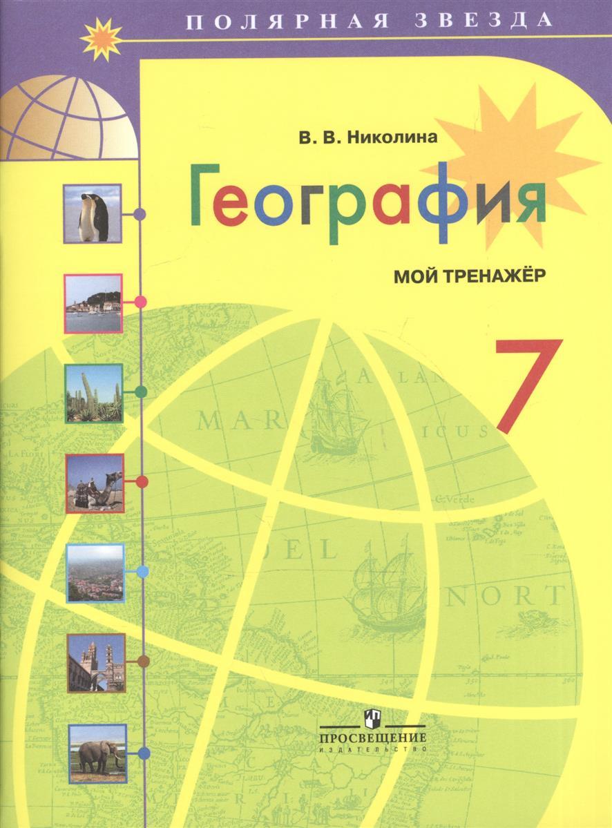 География. Мой тренажер. 7 класс. Учебное пособие для общеобразовательных организаций