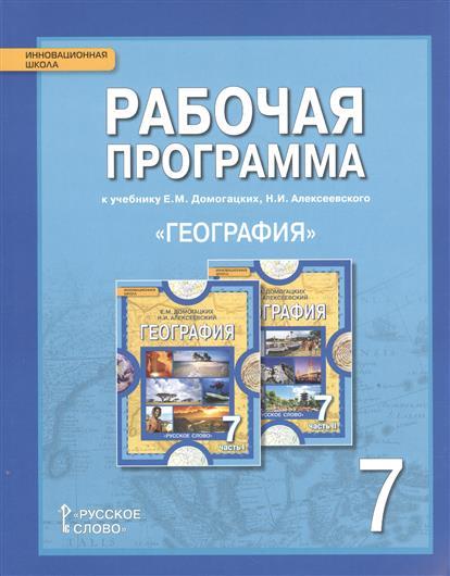 Рабочая программа к учебнику Е.М. Домогацких, Н.И. Алексеевского