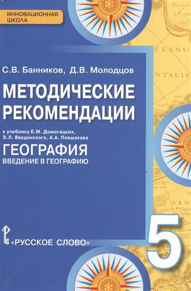 Методические рекомендации к учебнику Е.М. Домогацких, Э.Л. Введенского, А.А. Плешакова