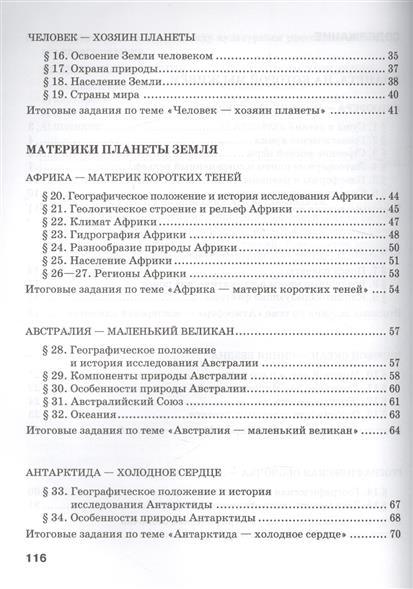 Гдз По Химии 9 Класс Новошинский Новошинская Текущий И Итоговый Контроль По