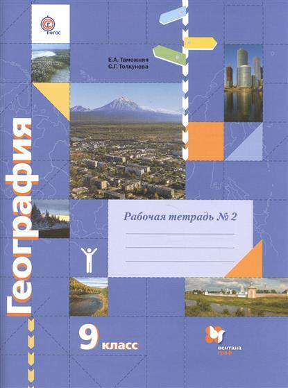 География. 9 класс. Рабочая тетрадь №2 (к учебнику Е.А. Таможней, С.Г. Толкуновой