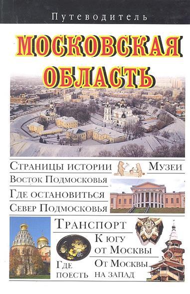 Московская область Путеводитель