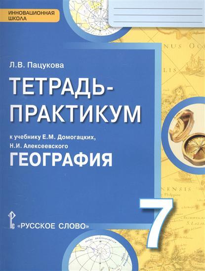 География. 7 класс. Тетрадь-практикум к учебнику Е.М.Домогацких, Н.И.Алексеевского