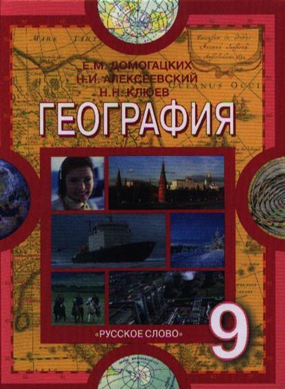 География. Население и хозяйство России. Учебник для 9 класса общеобразовательных учреждений