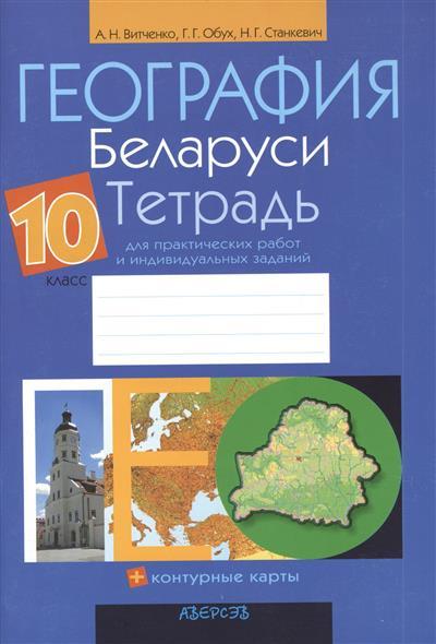 География Беларуси. 10 класс. Тетрадь для практических работ и индивидуальных заданий. Приложение к учебному пособию