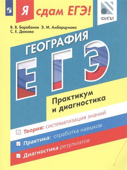 География. ЕГЭ. Практикум и диагностика. Теория: систематизация знаний. Практика: отработка навыков. Диагностика результатов