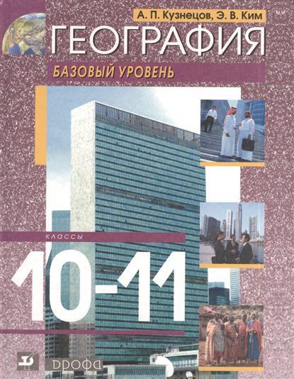 География. 10-11 классы. Базовый уровень. Учебник для общеобразовательных учреждений. 4-е издание, стереотипное