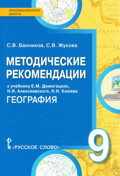 Методические рекомендации к учебнику Е.М. Домогацких, Н.И. Алексеевского, Н.Н. Клюева
