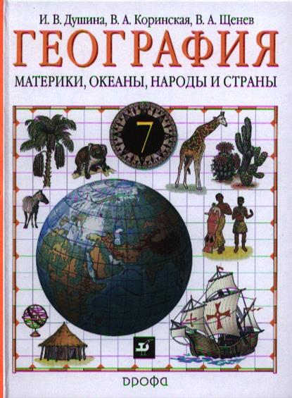 География. Материки, океаны, народы и страны. Учебник. 7 класс. 5-е издание, стереотипное