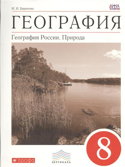 География. География России. Природа. 8 класс. Учебник