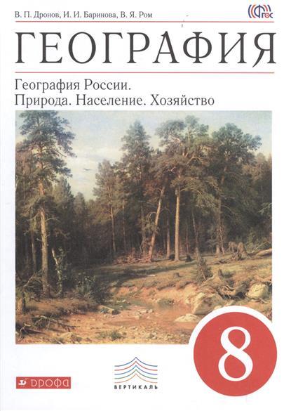 География России. 8 класс. Учебник