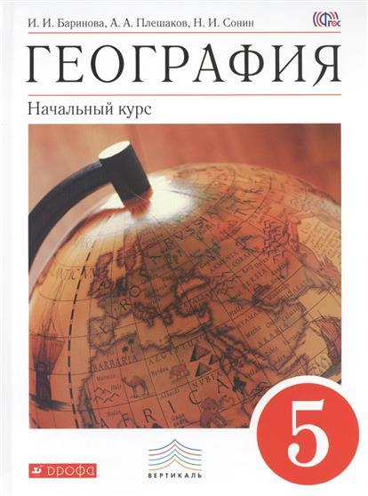 География. 5 класс. Учебник. Начальный курс.