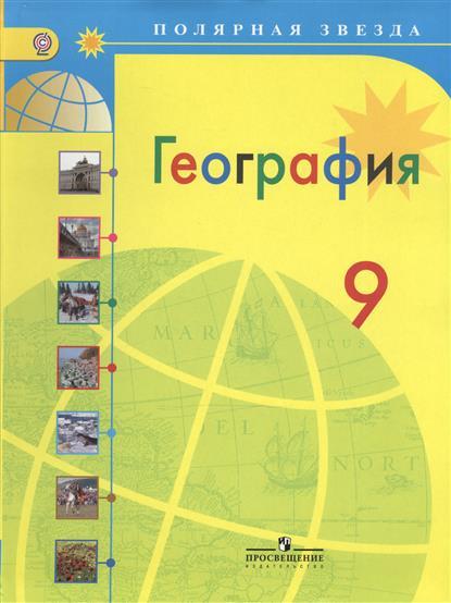 География. Россия. 9 класс. Учебник для общеобразовательных учреждений