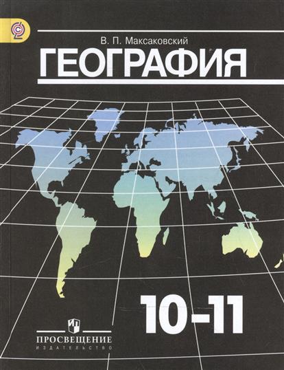 География. 10-11 классы. Учебник для общеобразовательных организаций. Базовый уровень