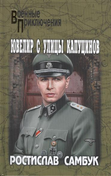 Ювелир с улицы Капуцинов