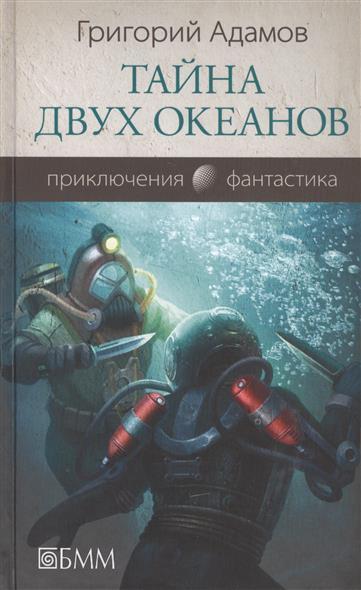 Тайна двух океанов