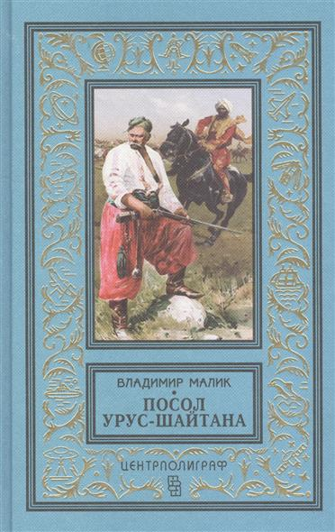 Посол Урус-Шайтана
