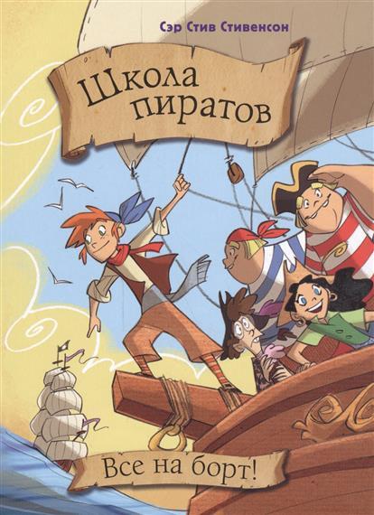Школа пиратов. Все на борт!