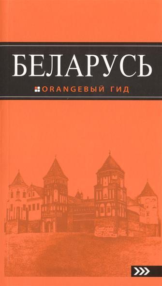 Беларусь. Путеводитель