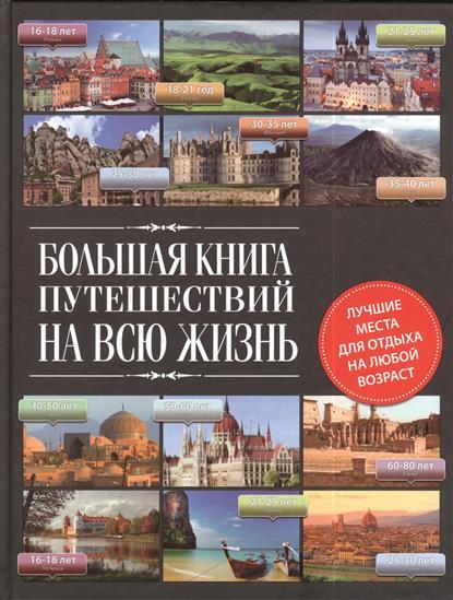 Большая книга путешествий на всю жизнь. Лучшие места для отдыха на любой возраст