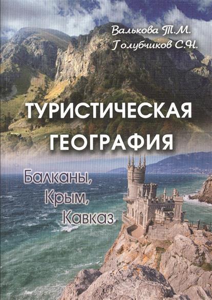 Туристическая география. Балканы. Крым. Кавказ