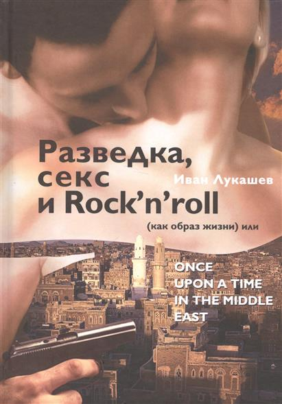 Разведка, секс и Rock`n`roll (как образ жизни) или Once Upon a Time in the Middle East